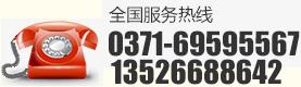 0371-69595567 13526688642